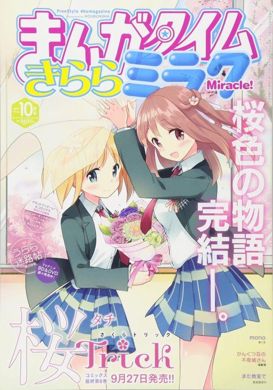 发行量下滑大势难以抵挡,芳文社四格漫画杂志《Manga Time Special》休刊
