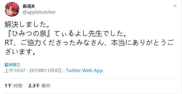 【老司机带带我】日本绘师找寻童年被老妈扔掉的工口漫画获老司机帮忙解决