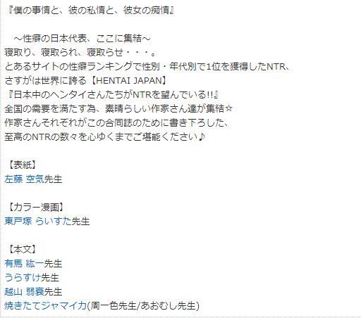 满足日本全国绅士的需要,因应性癖排行作家们集结C97发布NTR主题合同志