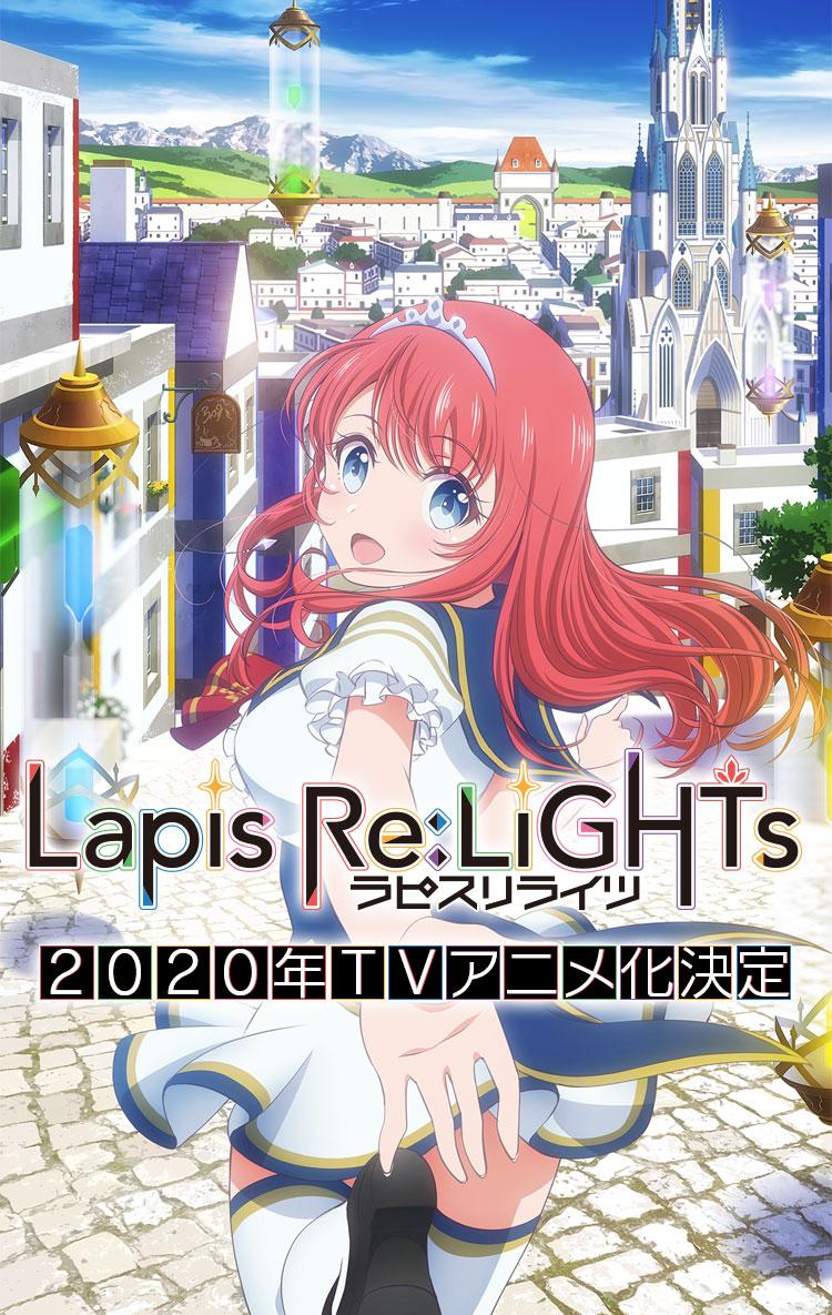 这个世界的偶像会魔法目标成为顶级魔女,TV动画《Lapis Re:LiGHTs》2020年放送