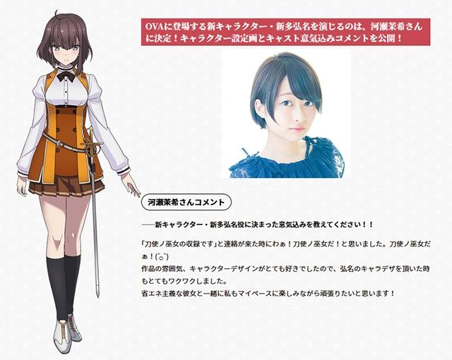 「刀使的巫女」OVA新角色人设公开由河瀬茉希配音