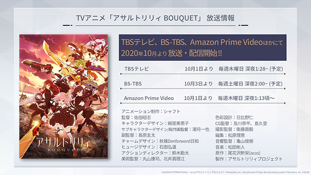 TV动画「Assault Lily BOUQUET」10月1日开始放送