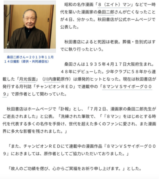 「8MAN(etterman)」原作者漫画家桑田二郎于7月2日去世