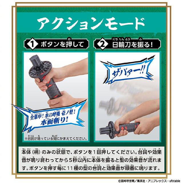 「鬼灭之刃」DX日轮刀10月31日发售