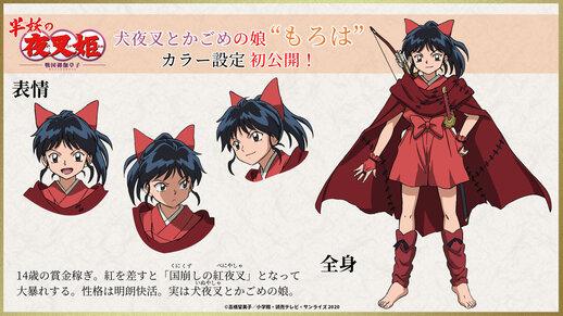动画「半妖的夜叉姬」人设细节公布
