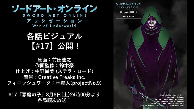 「刀剑神域 Alicization 异界战争 最终章」第17话视觉图公开