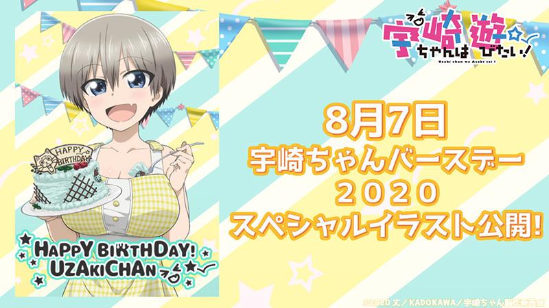 「宇崎学妹想要玩!」女主角宇崎花的生日贺图公开