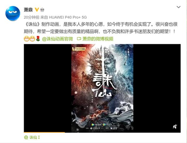 「诛仙」动画正式官宣 海报公开