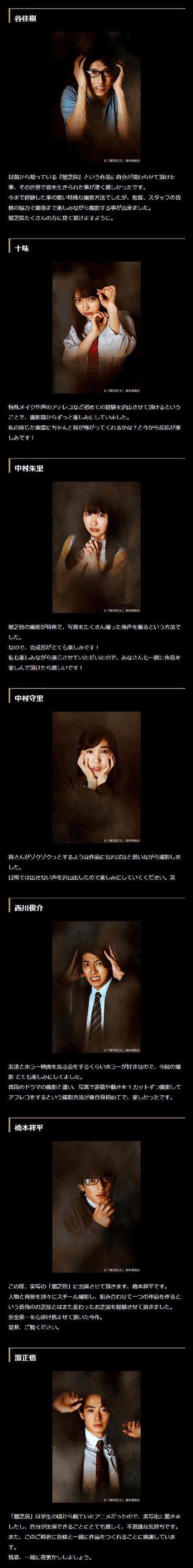 动画「暗芝居」将真人电视剧化 9月9日开播