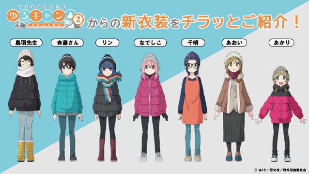 TV动画「摇曳露营△」第二季服装设计公开
