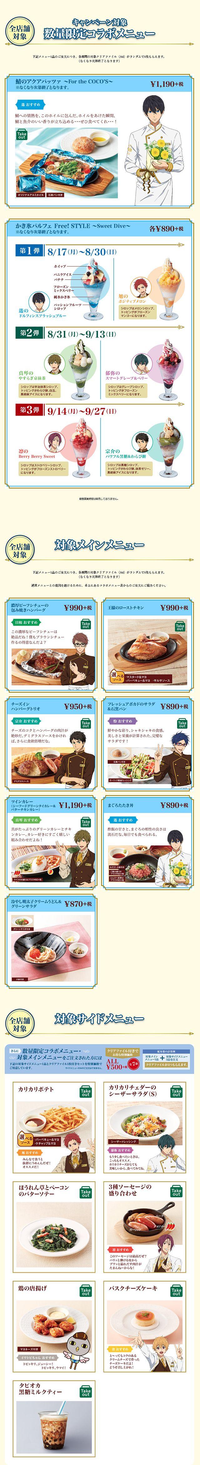 「Free!」× COCO'S 主题餐厅联动 宣传海报公开