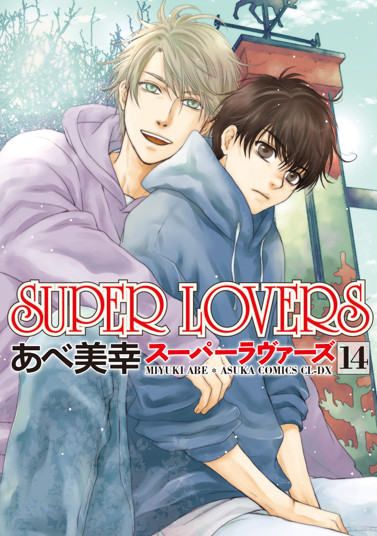 BL漫画「SUPER LOVERS 14」9月1日发售 新封面抢先公开