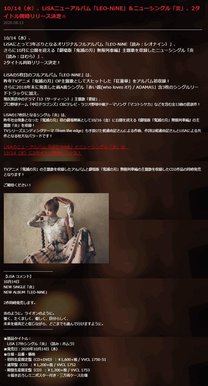 「鬼灭之刃」剧场版公开主题歌曲「炎」