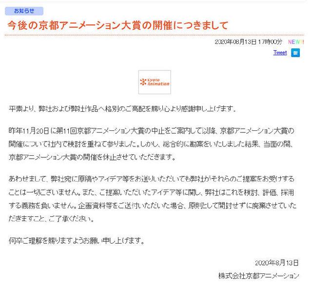 京都动画大赏宣布停止举办