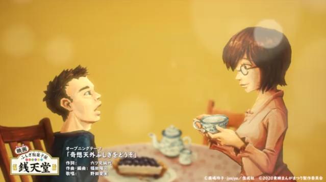 动画电影「不可思议粗点心店钱天堂」公开OP