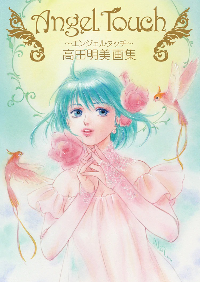 高田明美将于9月发售画集「Angel Touch」并举行个人画展