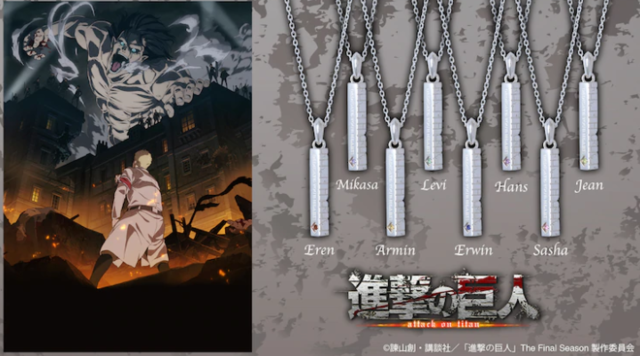 「进击的巨人」联动全新银饰吊坠 8位角色专属形象名字刻字