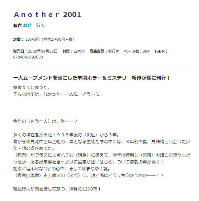 绫辻行人新长篇小说「Another 2001」发售日确定