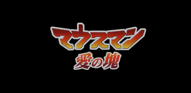 动画电影「老鼠侠:爱之魂块」公开最新预告 将于9月25日影院上映