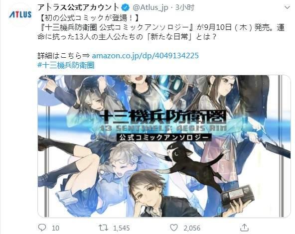 「十三机兵防卫圈」官方漫画9月10日发售 售价990日元