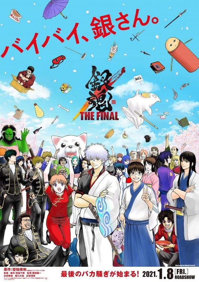 「银魂」新剧场版动画「THE FINAL」曝光视觉图 将于2021年1月8日上映