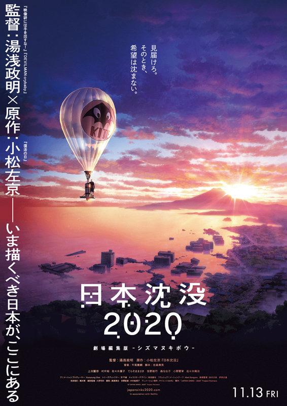 「日本沉没2020」将推出影院剪辑版