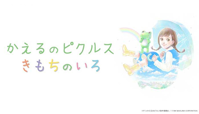 「pickles the frog -心情的颜色-」宣布短篇动画化