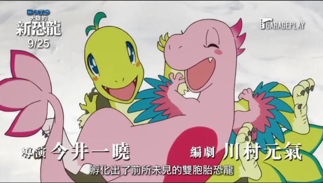 「哆啦A梦:大雄的新恐龙」发布最新中字预告