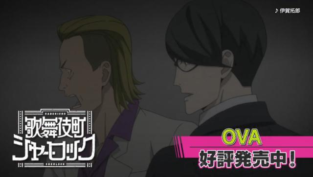TV动画「歌舞伎町夏洛克」OVA发售中CM公开