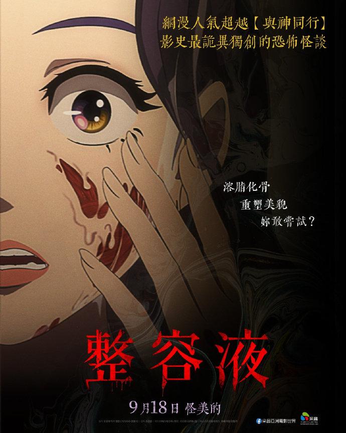 人气恐怖漫改电影「整容液」发布中文海报