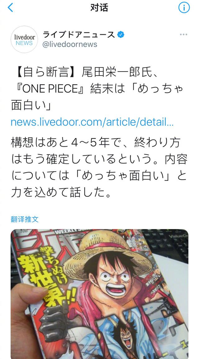 「海贼王」尾田荣一郎:预计将在四五年内完结