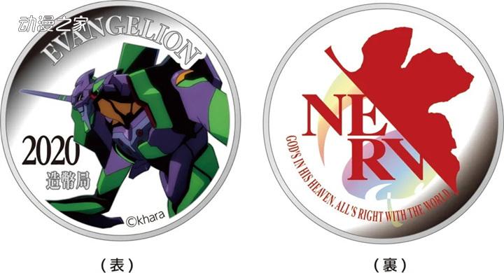 纪念播出25周年!《EVA》纪念币套装开始预订