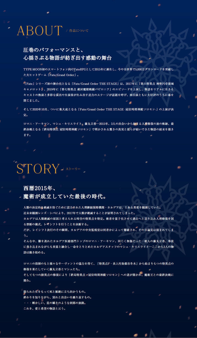 米山舞绘 FGO舞台剧「冠位时间神殿所罗门」视觉图公开