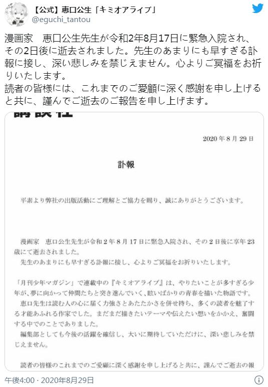 漫画家惠口公生因病去世 代表作品「君·生」