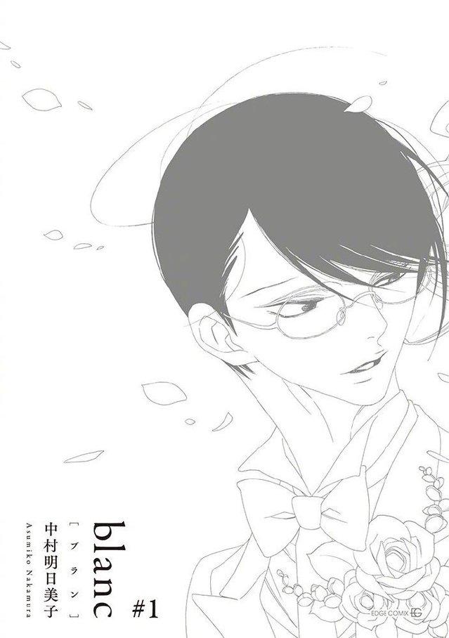 中村明日美子新刊「blanc #1」封面公开