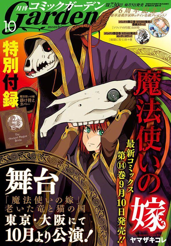 「魔法使的新娘」最新杂志封面彩图公开