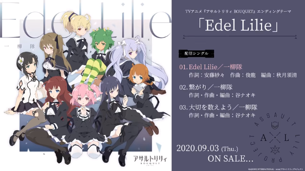 TV动画「Assault Lily BOUQUET」片尾曲「Edel Lilie」试听公开