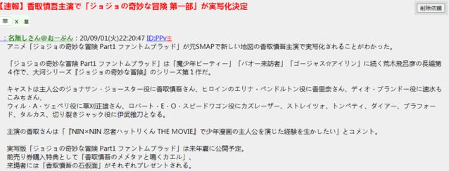 传「JOJO的奇妙冒险」新真人电影公开 明年夏上映