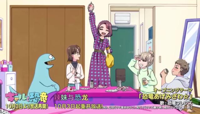 TV动画「辣妹与恐龙」公开第二弹PV