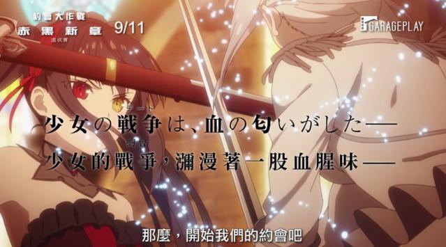 「约会大作战」狂三外传中文预告公布 将于9月11日在台湾上映