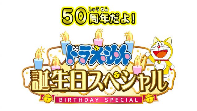 官方发贺图!庆祝哆啦A梦生日&「哆啦A梦」系列50周年