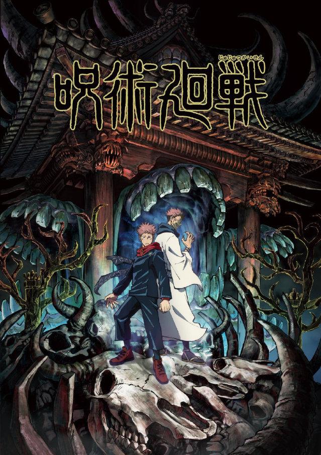 动画「咒术回战」PV2公开 将于2020年10月播出