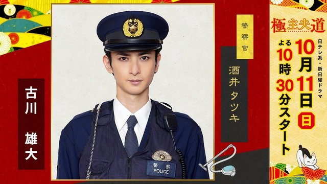 漫改日剧「极主夫道」追加CAST 10月11日播出