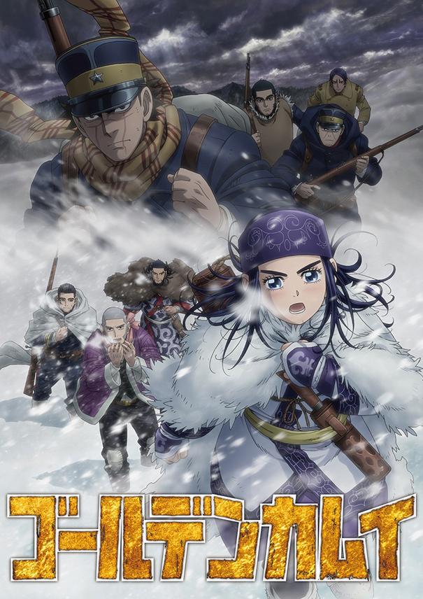 TV动画「黄金神威」第3季第2弹PV公开