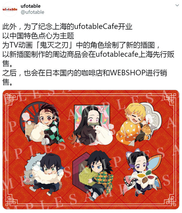ufotable Cafe上海宣布将于今秋开业