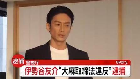 真人版「浪客剑心」四乃森苍紫演员伊势谷友介被警方逮捕