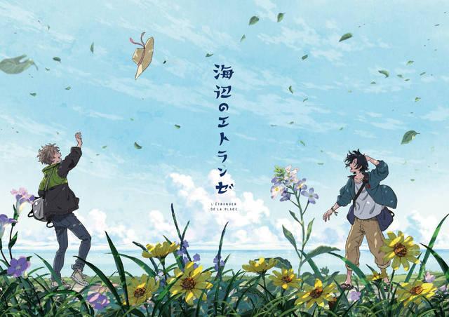 剧场版动画「海边的异邦人」公开主题曲特别PV
