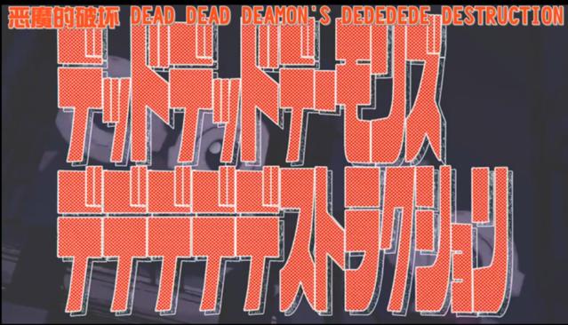 浅野一二〇漫画「恶魔的破坏」宣传动画公开