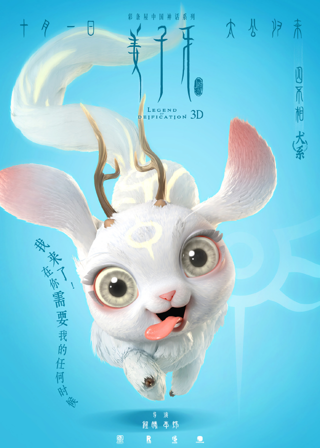 """电影「姜子牙」发布""""四不相像什么""""版海报 已定档10月1日上映"""