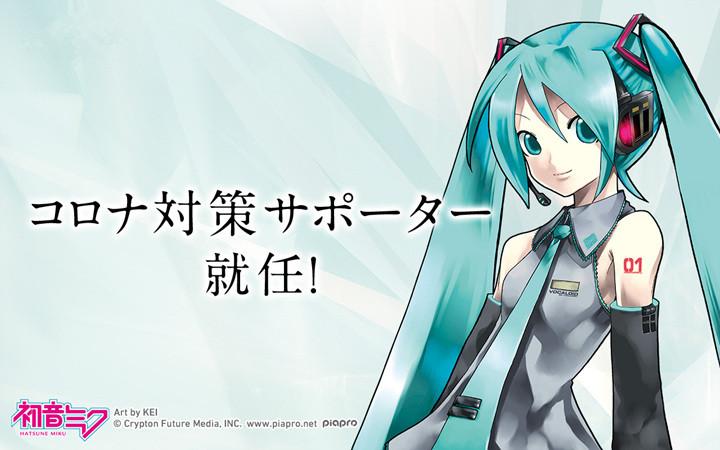 人气虚拟歌姬「初音未来」宣布担任日本新冠对策助理